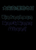 大灾变:黑暗之日