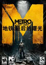 地铁:最后的曙光完整中文版