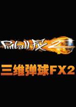 三�S��球FX2