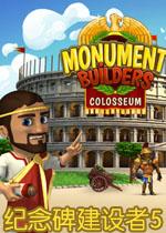 纪念碑建设者5:罗马斗兽场