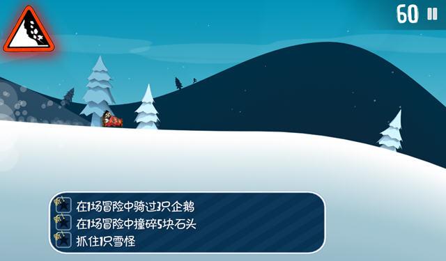 滑雪大冒险电脑版中文汉化版_截图0