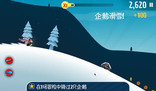 滑雪大冒险电脑版中文汉化版_截图1