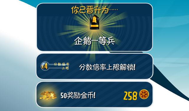 滑雪大冒险电脑版中文汉化版_截图3
