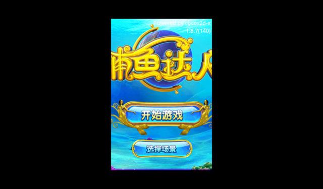 捕鱼达人电脑版完整中文版_截图0