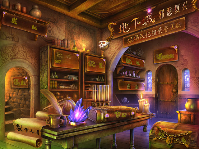 地下城:罪恶复兴猛犸汉化典藏版截图0