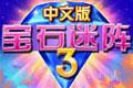 ��石迷�3(Bejeweled 3)中文�h化硬�P版