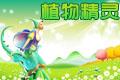 植物精灵中文汉化版