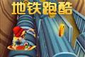 地铁酷跑中文版