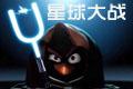 愤怒的小鸟星球大战中文免激活版