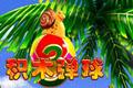 �e木��球3中文版