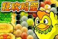 狂欢鸡蛋绿色硬盘版