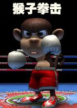 猴子拳击电脑版