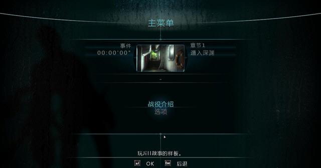《生化危机:启示录HD》试玩版汉化补丁3DM