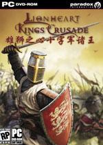 雄狮之心:十字军诸王