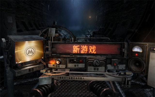 《地铁:最后的曙光》汉化补丁游侠 v3.0