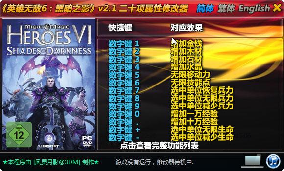 《英雄无敌6:黑暗之影》修改器+20   中文 / 544KB   《英...