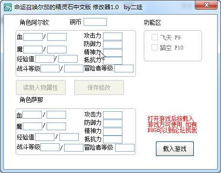 《命运召唤尔茄的精灵石》中文版修改器