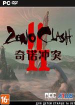 奇诺冲突2中文汉化版