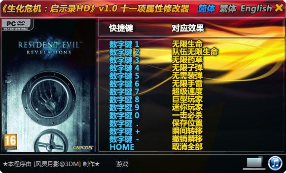 《生化危机:启示录HD》修改器+11