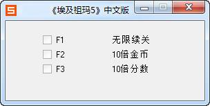 《埃及祖玛5》中文版修改器+3