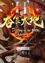 吞食天地2重制版豪华版中文免费版