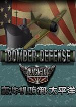 轰炸机防御:太平洋