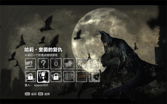 《蝙蝠侠:阿甘之城》汉化补丁天邈 年度完美版