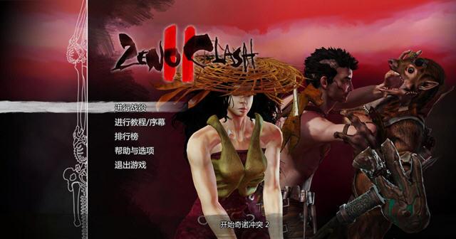 奇诺冲突2中文汉化版截图0