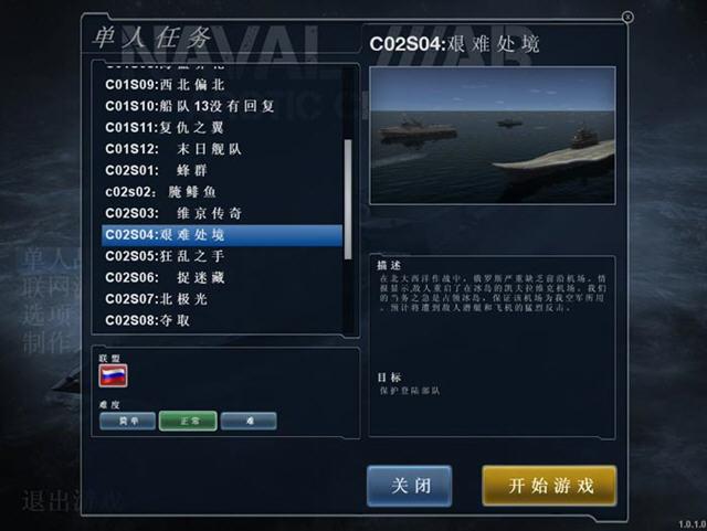 北极圈海战游侠汉化版截图1