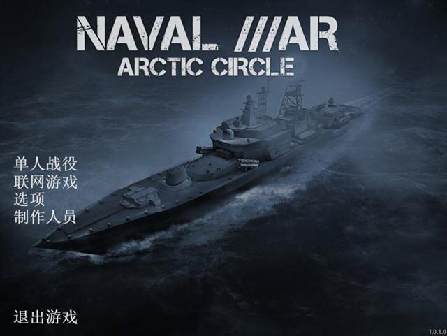 北极圈海战游侠汉化版截图0