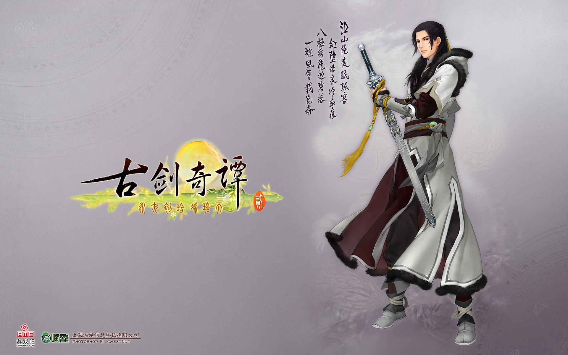 古剑奇谭2壁纸首页_乐游网图片