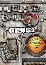 核能弹球2