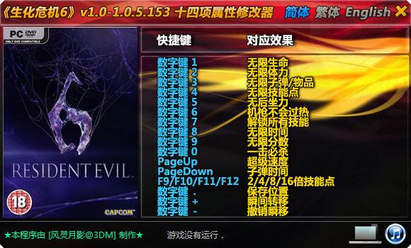 《生化危机6》修改器+14 v1.0Update5
