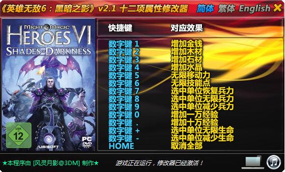 《英雄无敌6:黑暗之影》修改器+12