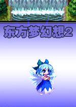 东方梦幻想2