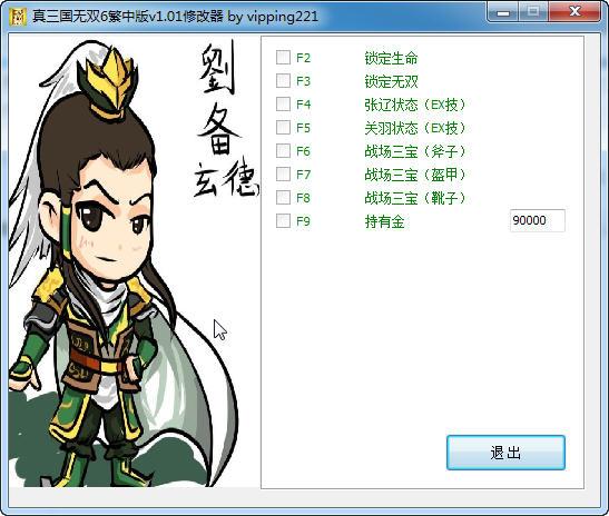 《真三国无双6》繁体中文版修改器+8
