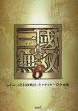 《真三国无双6》繁中版汉化补丁