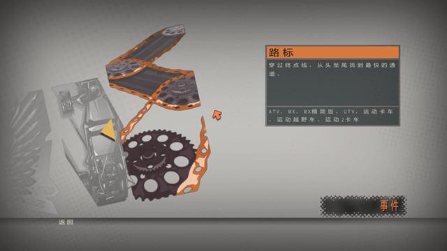 究极大越野:反射中文完整版截图1