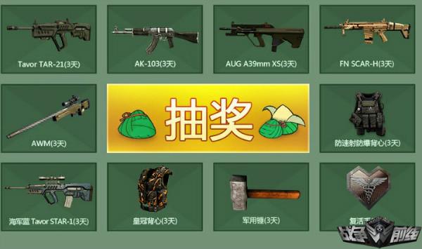 大全前线6月22日在线活动赠送武器稀有手枪攻略搭配竞技场战争奇迹图片