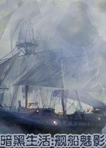 黑暗迷失:舰船魅影