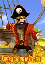 海盗战争:戴维琼斯的宝藏