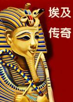 埃及传奇1