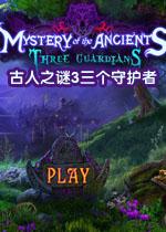古人之谜3:三个守护者