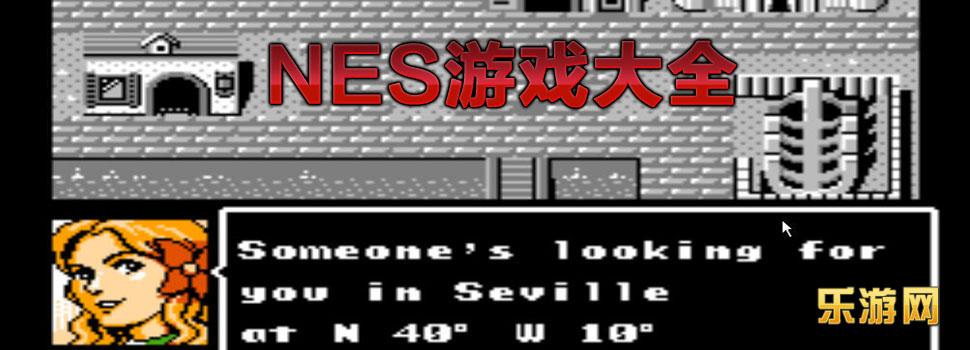 NES游戏