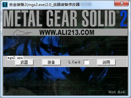 《合金装备2》武器装备修改器+2