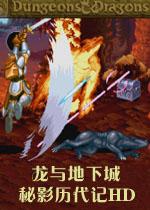 龙与地下城:秘影历代记HD