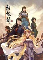 轩辕剑6:凤凌长空千载云官方简体中文版