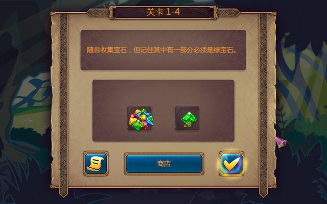 皇家宝石中文汉化版截图3
