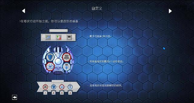 机甲向前冲中文硬盘版截图2