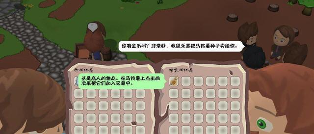 你的农场生活中文硬盘版截图0